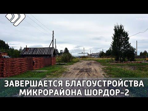 Завершается благоустройства микрорайона Шордор-2