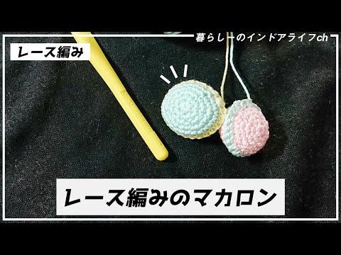 レース編みの「マカロンのモチーフ」の編み方!2枚の皮の中に綿を入れて閉じます♪