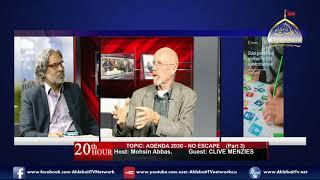 Agenda 2030   Global Control I Mohsin Abbas I Clive Menzies I Part 3 I 18 Aug 2019