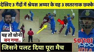 देखिए श्रेयस अय्यर के 3 गेंदों में 3 छक्के जिसने पलट दिया मैच, और टीम इंडिया को दिलाई एक शानदार जीत