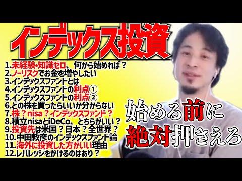 種類別】ひろゆきまとめ【切り抜き】の最新動画 YouTubeランキング