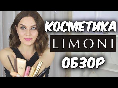 Новинки декоративной косметики/ Косметика Limoni отзыв/ Suzi Sky