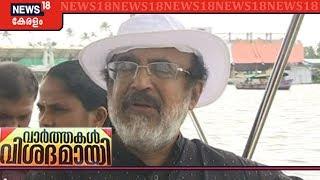 വാർത്തകൾ വിശദമായി | Varthakal Vishadamayi - Late Night News Bulletin | 19th August 2019