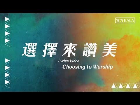 / Choosing to WorshipKala -