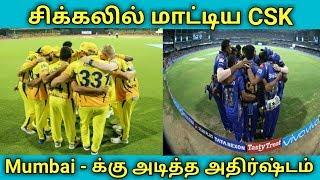 சிக்கலில் மாட்டிய CSK - Mumbai அணிக்கு அடித்த அதிர்ஷ்டம் | 2019 IPL Final | MI vs CSK