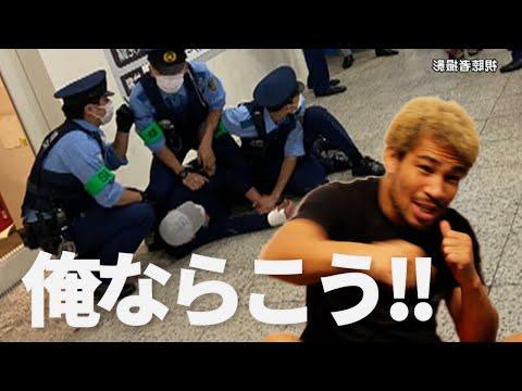 上野に通り魔事件 !! あなたは無差別に襲われたらどう対処する?