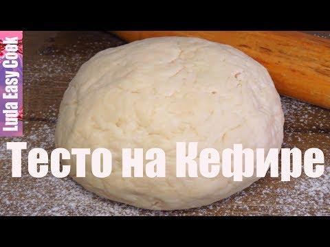 ЧУДО ТЕСТО на кефире для пирогов и пирожков! Как приготовить тесто без дрожжей?