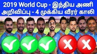 4 முக்கிய வீரர்கள் இல்லை - உலகக்கோப்பைக்கான இந்திய அணி அறிவிப்பு | 2019 Wworld Cup