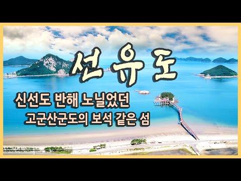 국내여행 전북 군산 선유도 고군산군도 여행