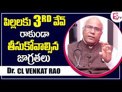Dr CL Venkat Rao | పిల్లలో 3rd వేవ్ రాకుండా తీసుకోవాల్సిన జాగ్రత్తలు | 3rd Wave Children Precautions