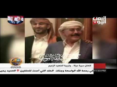 """كنعان يحيى صالح سيرة حياة وتربية الشهيد الزعيم صالح """" تقرير فيصل الشبيبي"""