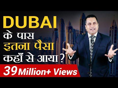DUBAI के पास इतना पैसा कहाँ से आया | महा मोटिवेशन | Case Study | Dr Vivek Bindra - UCR-foyF-C6VuAlwy3KZMkgA