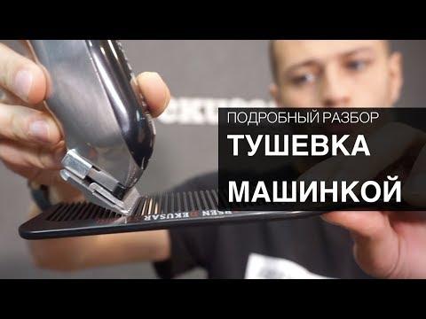 Как правильно делать тушевку машинкой. Арсен Декусар photo