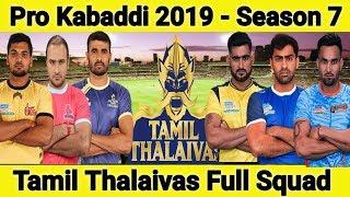 2019 - புரோ கபடி தமிழ் தலைவாஸ் அணி Full Squad | Pro Kabaddi - Tamil Thalaivas Full Squad