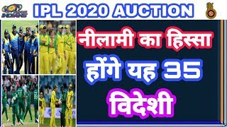 IPL 2020:List Of 35 Big Foreign Players Who Has Been Part Of IPL Auction