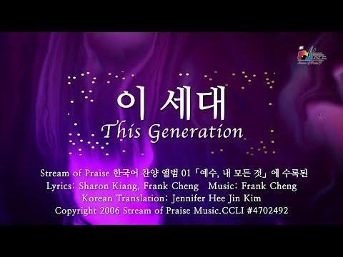This GenerationOfficial Lyrics MV - Stream of Praise Korean Praise & Worship Album (1)