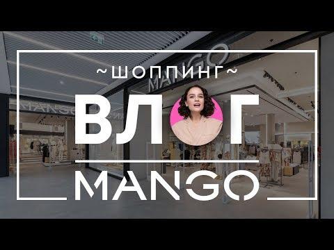 ШОППИНГ-ВЛОГ Mango!