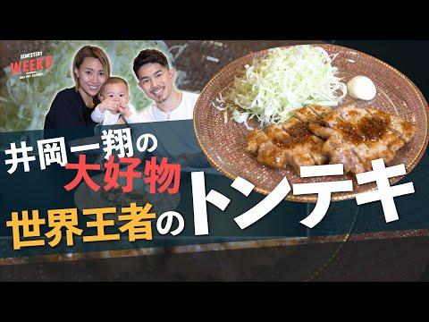 【井岡一翔の大好物】スタミナ満点トンテキの作り方!【WEEK5:トンテキ編】