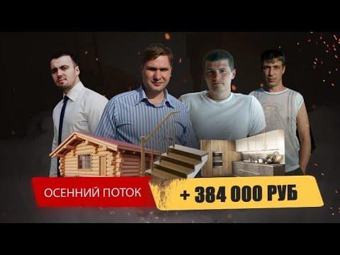 💥 5 кейсов на 300 000+ рублей! Делимся результатами в осеннем потоке Партнёрского беспредела