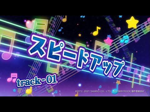 【1話Web予告】『SHOW BY ROCK!!STARS!!』第1話「スピードアップ」予告編のサムネイル