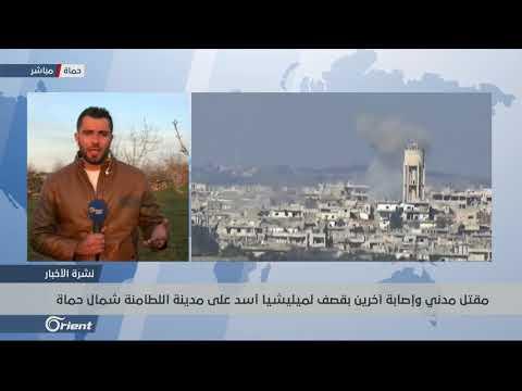 مقتل امرأة وطفلة نتيجة قصف ميليشا أسد لمدينة مورك شمال حماة - سوريا