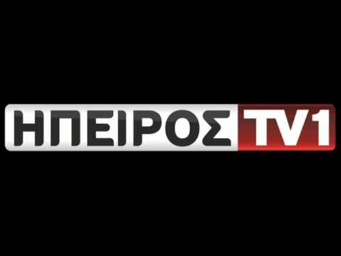 'ΗπειροςTV1 / Τηλεφωνική παρέμβαση του Βασίλη Λεβέντη / 27-11-2015
