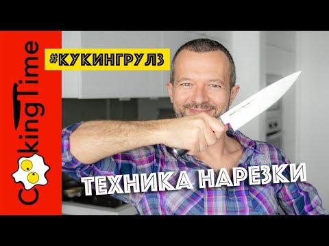 КАК РАБОТАТЬ НОЖОМ ? как держать нож и пальцы | основы и техника - мелкая нарезка овощей