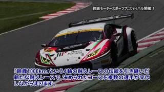 鈴鹿モータースポーツフェスティバル【2018年7月1日〜15日】