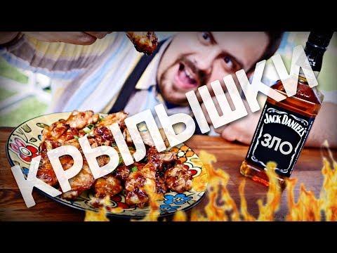 Рецепт | Крылышки Jack Daniels. Бомбический вариант