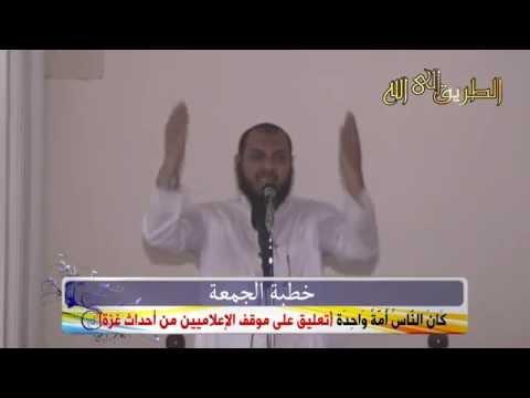 وقفات مع سورة البقرة | الآيات (22-24) | خطبة | د. أحمد عبد المنعم