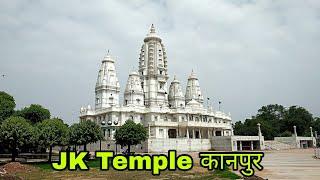 जे के मंदिर कानपुर ! J.K. Temple Kanpur Uttar Pradesh India ! JK TEMPLE ! KANPUR JK TEMPLE