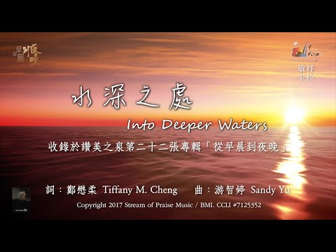 Into Deeper WatersOKMV (Official Karaoke MV) -  (22)
