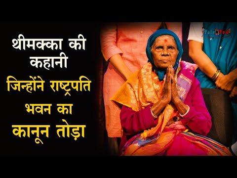 जानिए, कौन हैं वृक्षमाता पद्मश्री Saalumarada Thimakka | Talented India News