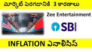 మార్కెట్ పెరగడానికి  3 కారణాలు | Zee Entertainment | INFLATION ఎనాలిసిస్ | CSR