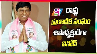 TS Government Appoints Boinapally Vinod Kumar As Planning Commission Vice-President  | GT TV