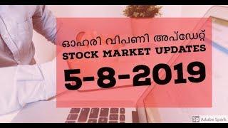 Stock Market Update 5-8-2019/Malayalam/Nifty/Sensex/NSE/MCX/MS