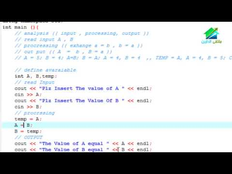 Introduction To Programming with C++ | Aldarayn Academy | Lecture 5