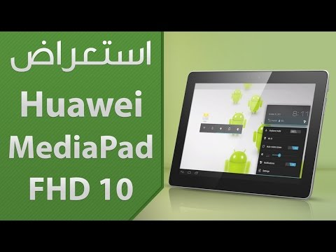 إستعراض للوحي الرائع Huawei MediaPad 10 FHD - UCqk8c4zHSThB0zQgWKe6_HA