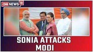 Sonia Gandhi Attacks The Govt: PM Modi Misusing Powers, Subverting Democracy