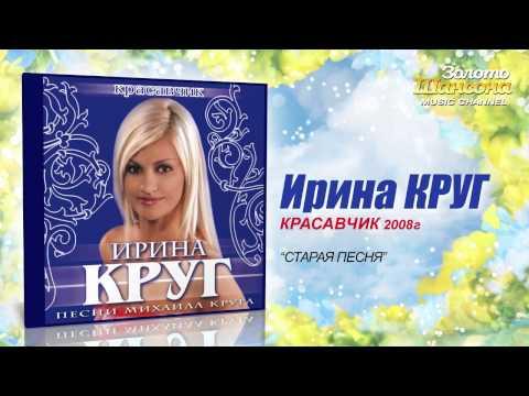 Ирина Круг - Старая песня (Audio) - UC4AmL4baR2xBoG9g_QuEcBg