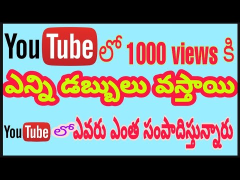 how to check youtube earnings in telugu