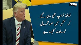 President Trump admits, Kashmir situation explosive and Complicated