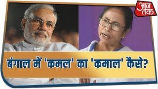 बंगाल के एग्जिट पोल में बीजेपी और टीएमसी में आर-पार, 'कमल' का 'कमाल' कैसे?   Exit Polls 2019