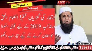 Inzamam_Ul_Haq Ready To Announce Pakistani Team For World Cup 2019 / Mussiab_Sports /