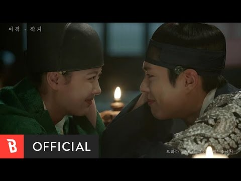 Interlocked Fingers (OST. Moonlight Drawn by Clouds)