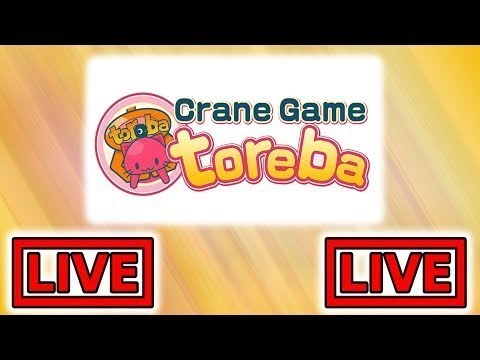 TOREBA LIVE UNBOXING WITH CARSON CLAWS! - UCQMn2ZrJm9htwwdSk8oYLlw