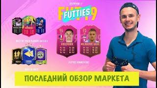 Последний в Фифа 19 обзор маркета! FIFA 19 Ultimate Team