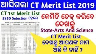 CT Exam 1st Merit List 2019 || Download CT selection list 2019 || CT Merit List 2019 || CT ||