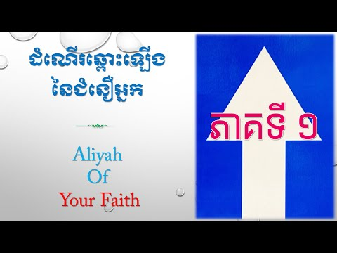 Aliyah of Your Faith (Part 1)  PS. Joshua ME