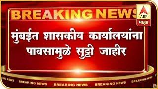 Mumbai Rains : Public Holiday Declared In Rain Hit Mumbai | BMC orders schools, colleges to remain c